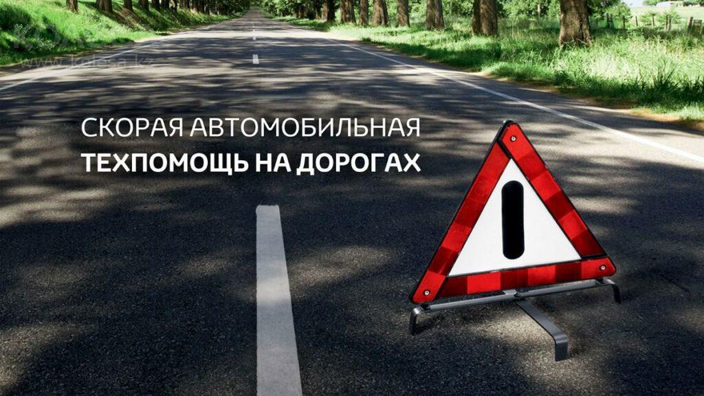Экстренная помощь на дороге