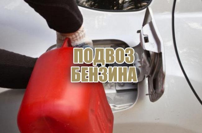 Подвоз топлива 89055014091