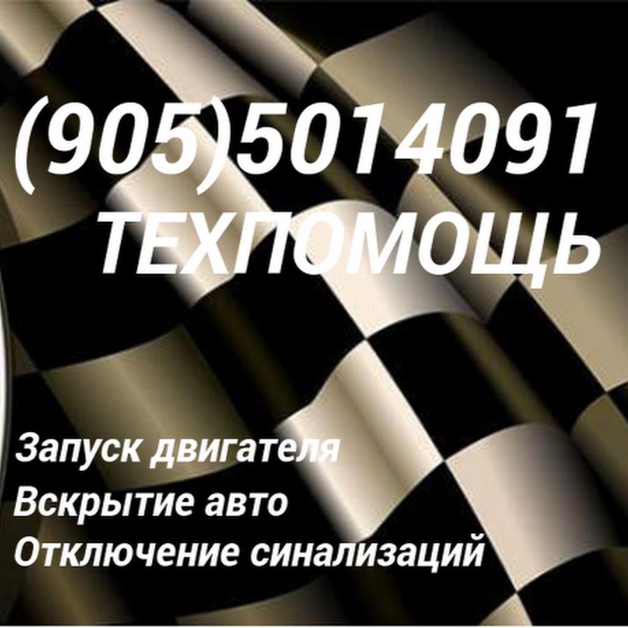 Выездной ремонт авто 24/7