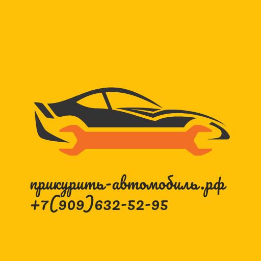 Прикурить авто такси