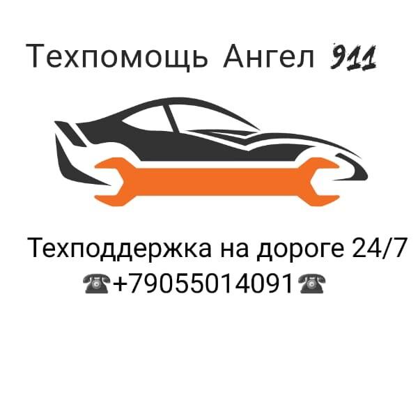 Техподдержка +на дороге +79055014091